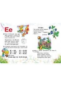 Букварь для малышей (А5 формат)