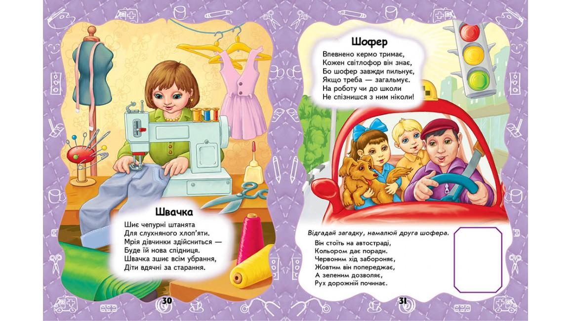 Перші знання малюка. Вірші + цікаві завдання