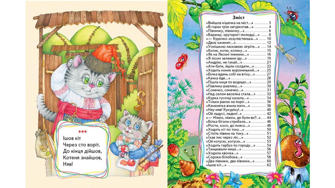 Веселі віршики. 40 примовок для малят. Готуємось до школи