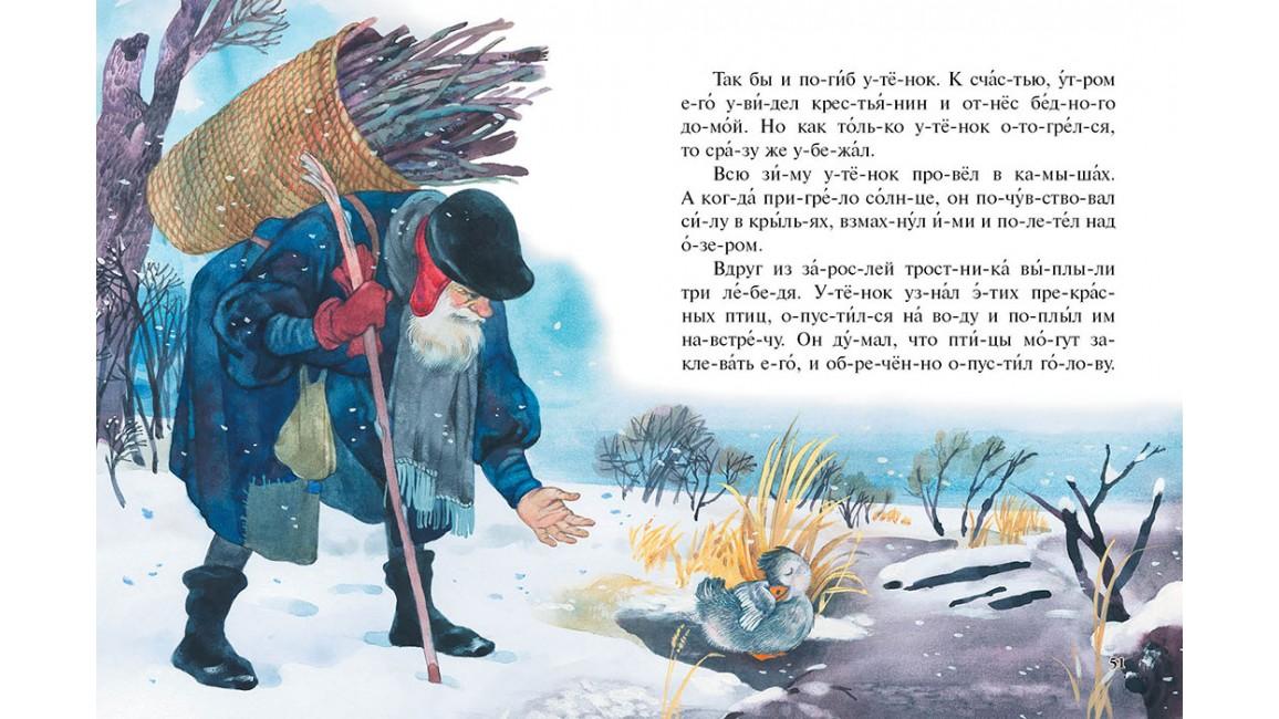 Читаем по слогам. 6 сказок малышам. Готовимся к школе
