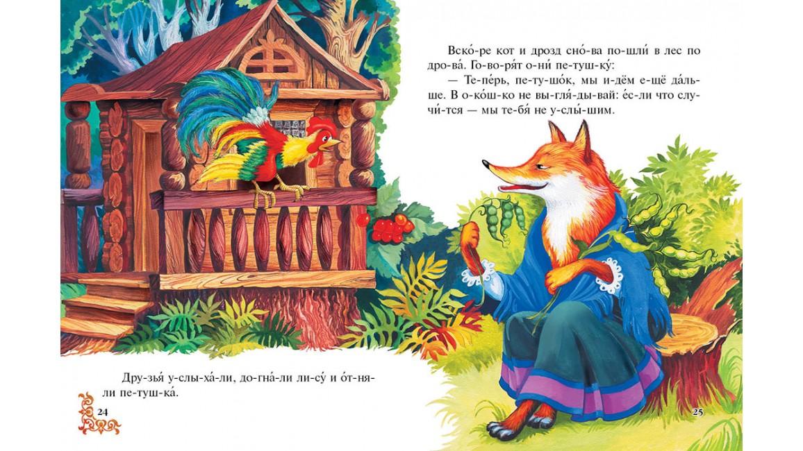 Читаем по слогам. 6 любимых сказок. Готовимся к школе