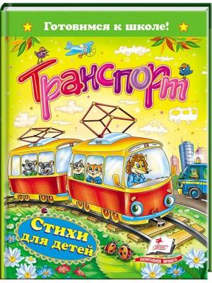 Транспорт. Стихи для детей. Готовимся к школе