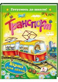 Транспорт. Вірші для дітей