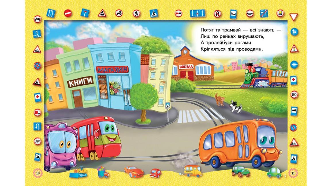Транспорт. Вірші для дітей. Готуємось до школи