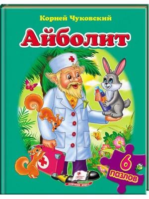 Айболит. Корней Чуковский (6 пазлов)