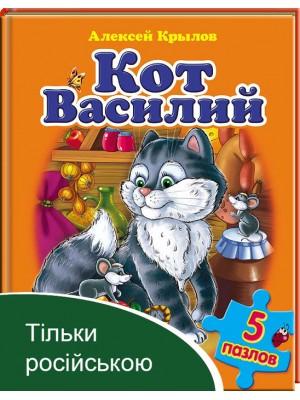 Кіт Василь. Крилов Олексій. Пазли 5 шт