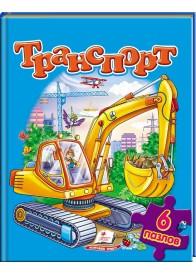 Транспорт (6 пазлов)