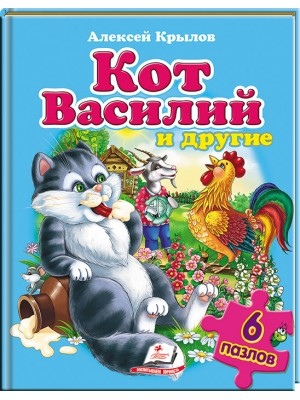 Кіт Василь та інші. Пазли 6 шт