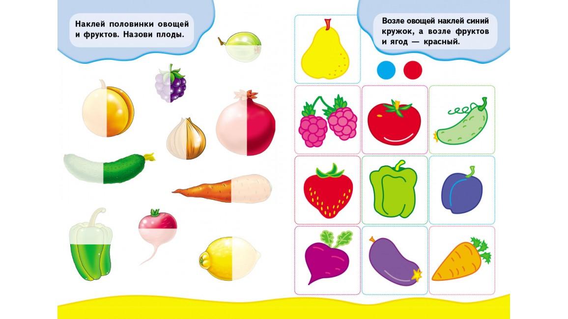 Овощи и фрукты. Развивающие наклейки