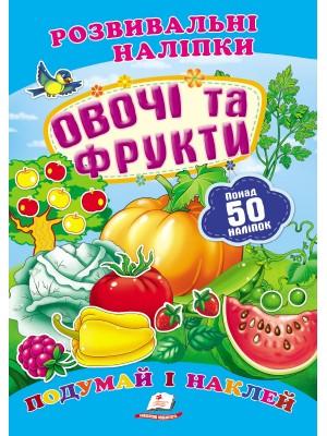 Овочі та фрукти. Розвивальні наліпки
