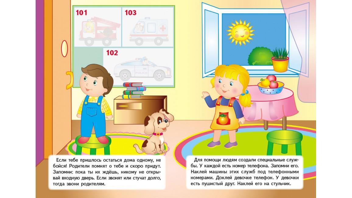 Правила безопасности дома. Развивающие наклейки