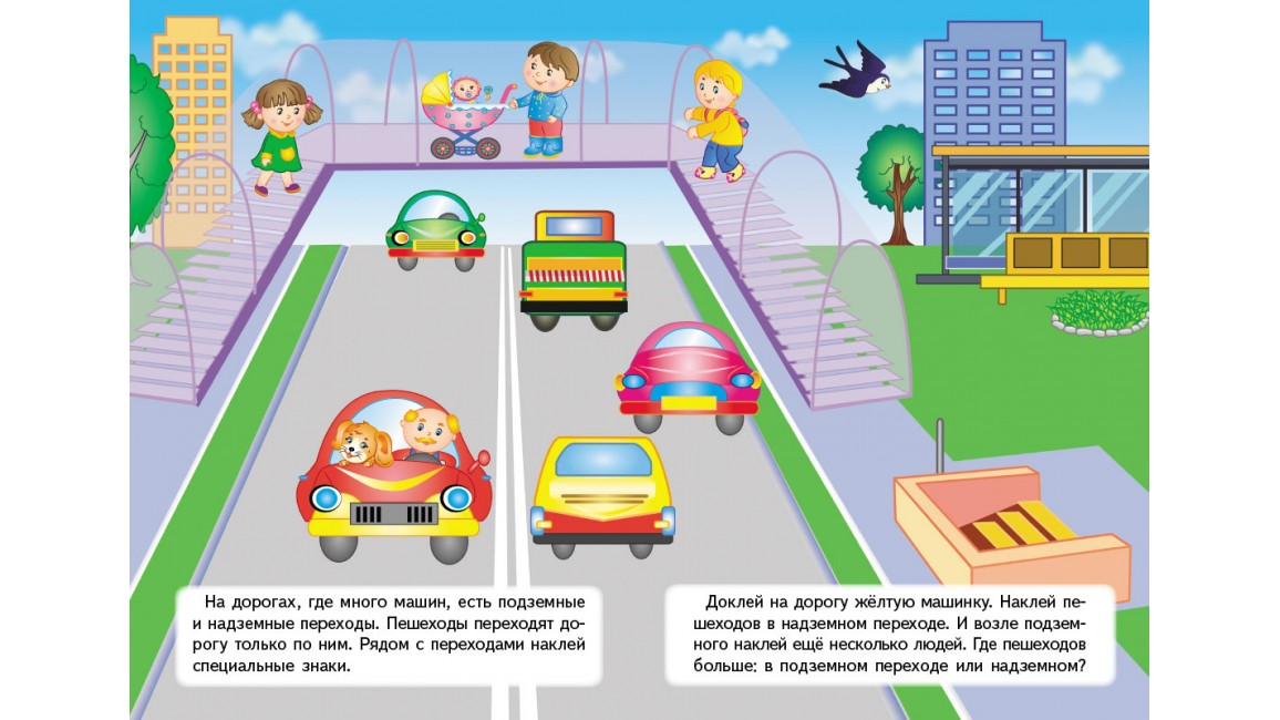 Правила дорожного движения. Развивающие наклейки