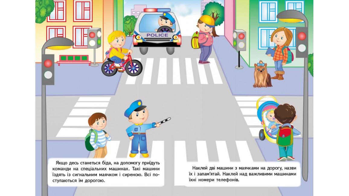 Правила дорожнього руху. Розвивальні наліпки