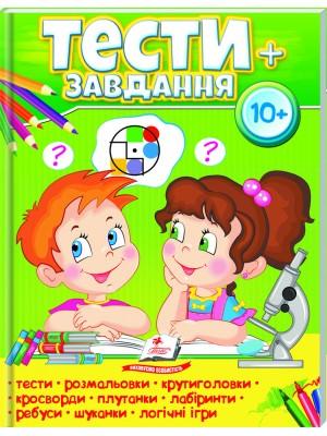 Тести 10+, розвиваючі та логічні завдання