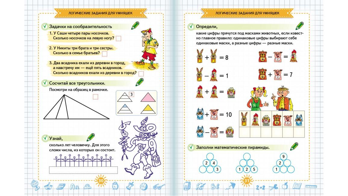 Тесты 6-9+, развивающие и логические задания