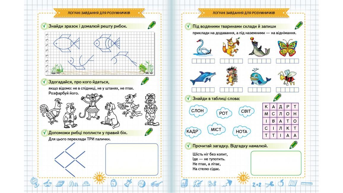 Тести 6-9+, розвиваючі та логічні завдання