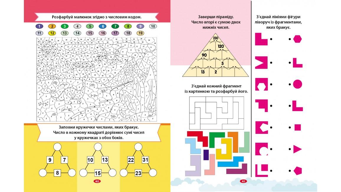 Тести 9+, розвиваючі та логічні завдання