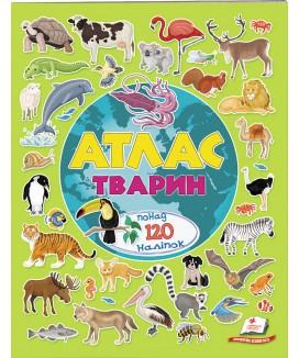 Атлас тварин. Альбом для наліпок. Кольоровий світ