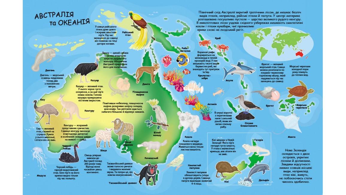 Атлас животных. Альбом для наклеек. Разноцветный мир