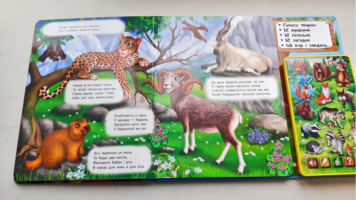 Балакуча книжка-планшет. Улюблені тварини