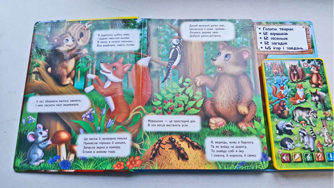 Говорящая книга-планшет. Любимые животные