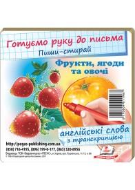 Фрукти, ягоди та овочі. Набори навчальних карток