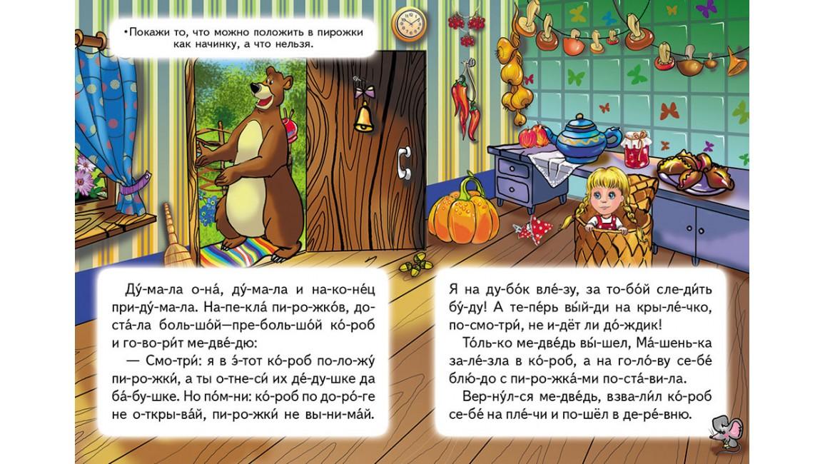 Маша и медведь. Читаем по слогам