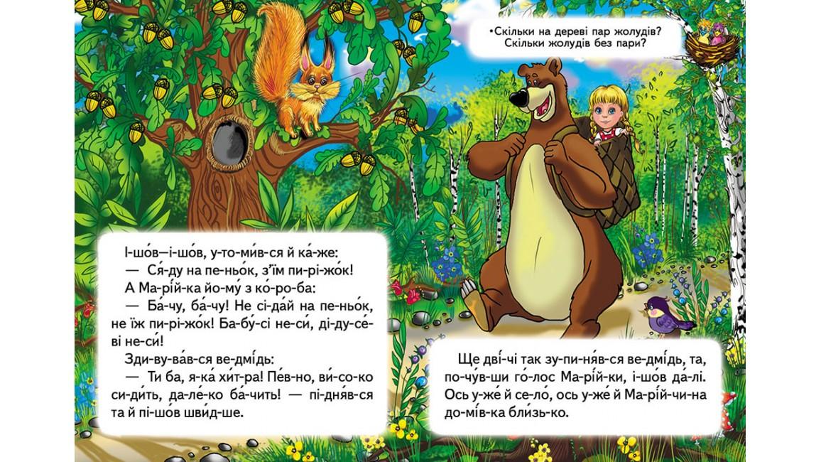 Марійка та ведмідь. Читаємо по складах