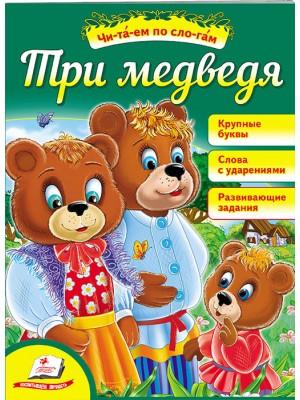 Три медведя. Читаем по слогам