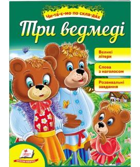 Три ведмеді. Читаємо по складах