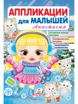 Аппликации для малышей. Анастасия