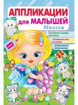 Аппликации для малышей. Инесса
