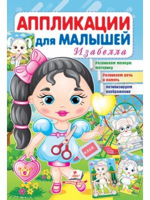 Аппликации для малышей. Изабелла