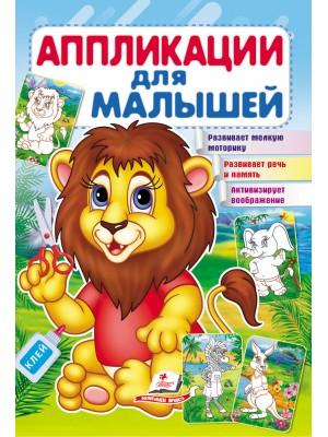 Аппликации для малышей. Лев