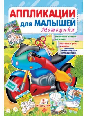 Аппликации для малышей. Мотоцикл