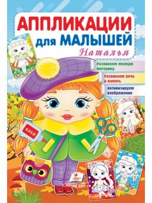 Аппликации для малышей. Наталья