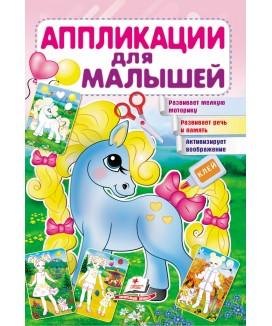 Аппликации для малышей. Пони
