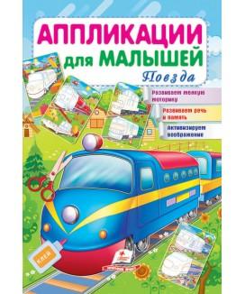 Аппликации для малышей. Поезда