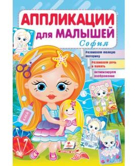 Аппликации для малышей. София