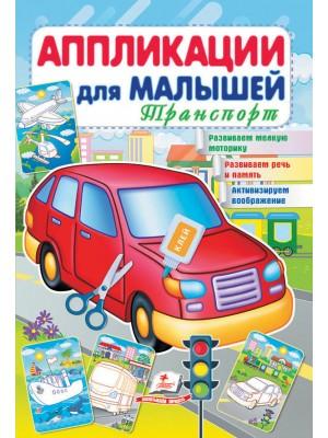 Аппликации для малышей. Транспорт