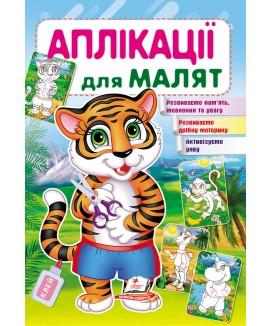 Аплікації для малят. Тигр