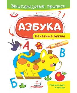 Азбука. Печатные буквы. Многоразовые прописи