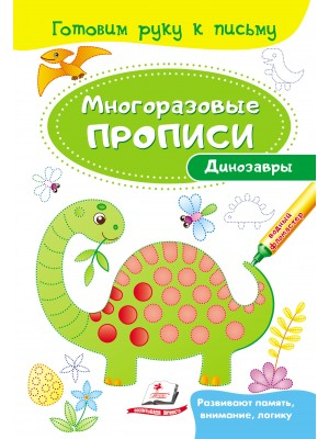 Динозавры. Многоразовые прописи
