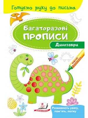 Динозаври. Багаторазові прописи