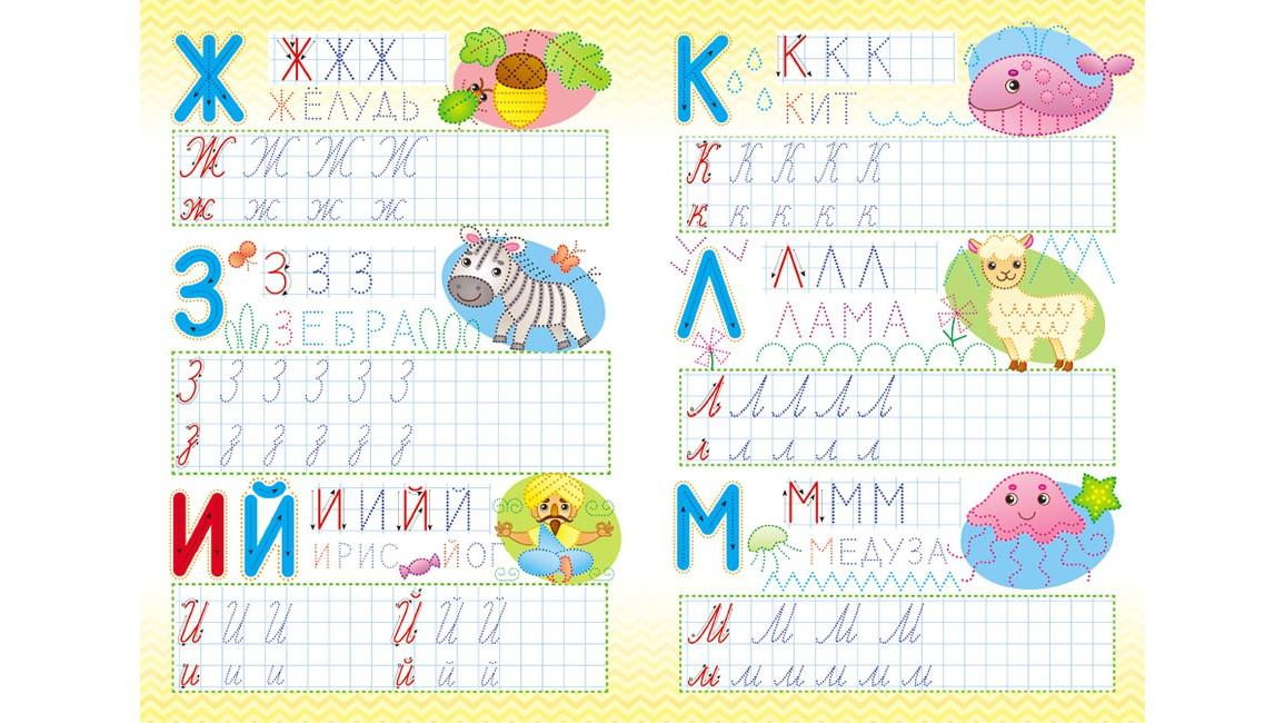 Веселая азбука. Многоразовые прописи