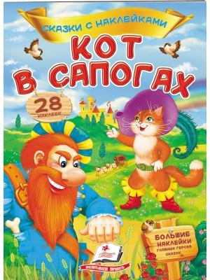 Кот в сапогах. Сказки с наклейками. 28 наклеек