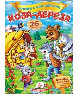 Коза-дереза. Сказки с наклейками. 26 наклеек