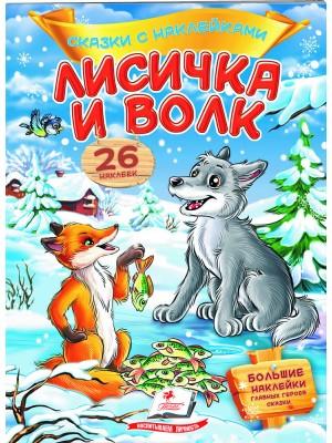 Лисичка и волк. Сказки с наклейками. 26 наклеек