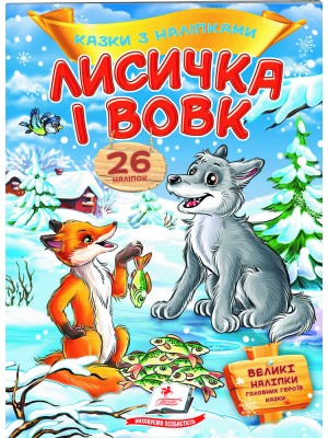 Лисичка і вовк. Казки з наліпками. 26 наліпок