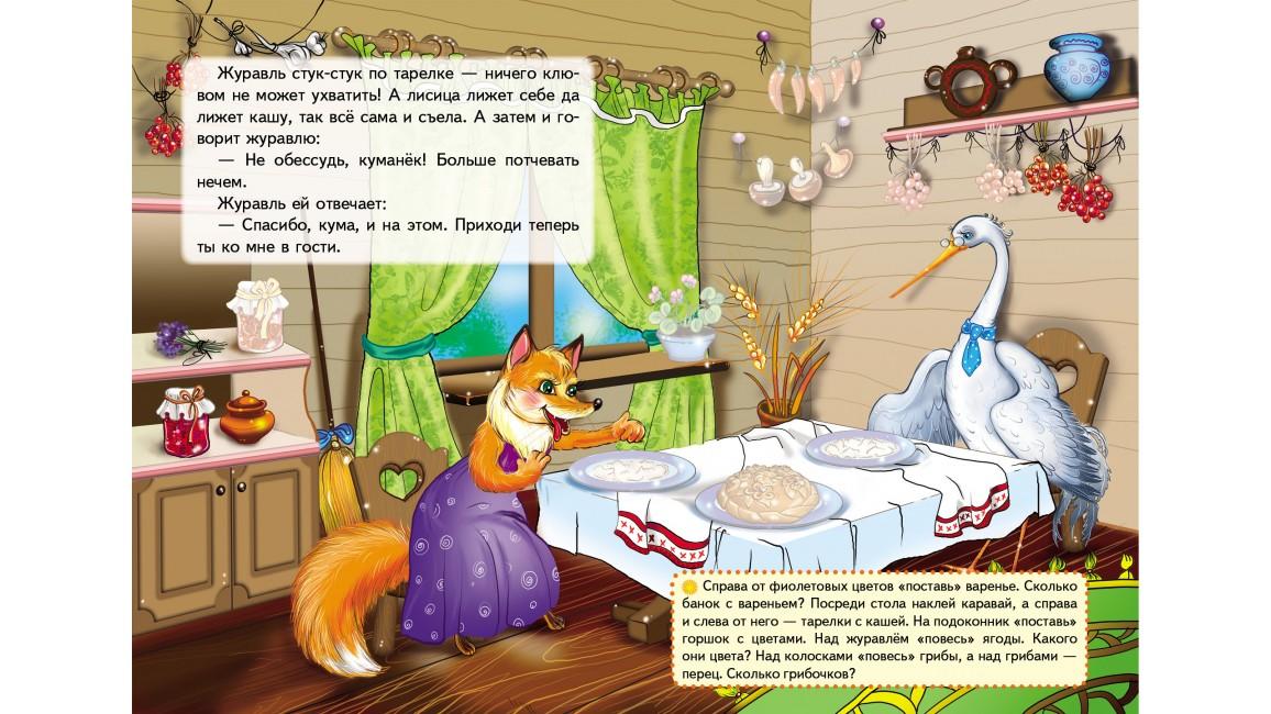 Лисичка и журавль. Сказки с наклейками. 36 наклеек